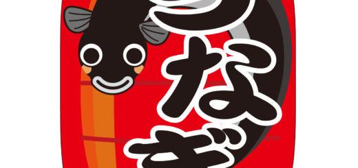 イラスト_7月_土用丑の日_うなぎ文字_赤提灯(あかちょうちん)_ushinohi35