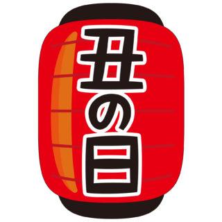 イラスト_7月_土用丑の日_丑の日文字_赤提灯(あかちょうちん)_ushinohi36