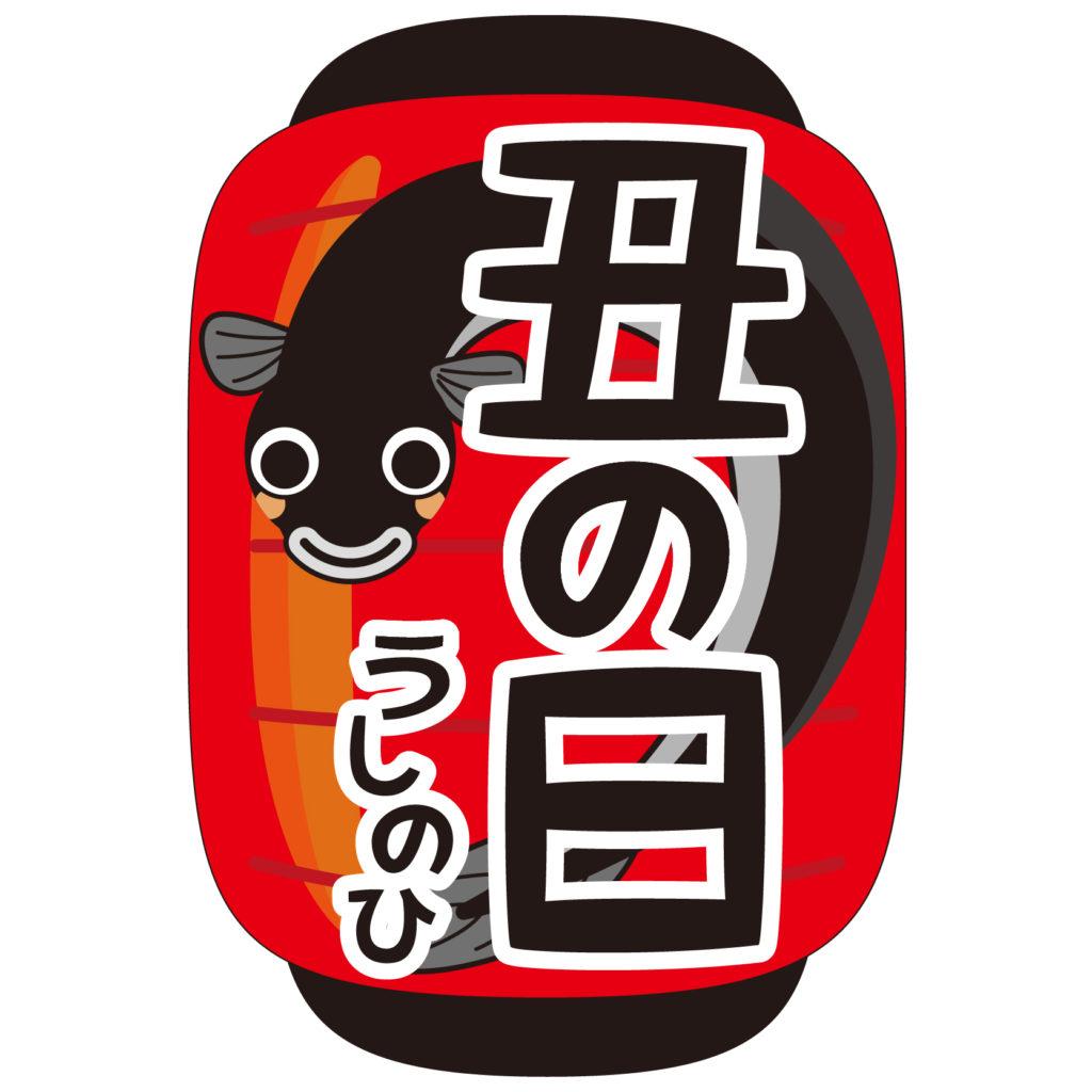 イラスト_7月_土用丑の日_丑の日文字_赤提灯(あかちょうちん)_ushinohi37
