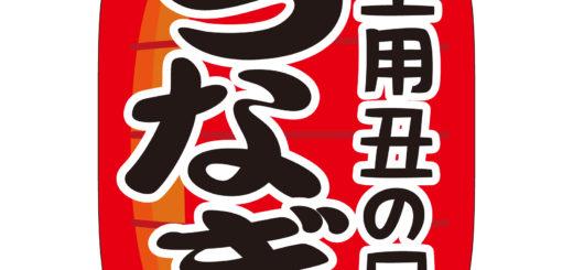 商用フリー無料イラスト_7月_土用丑の日うなぎ文字_赤提灯(あかちょうちん)_ushinohi40