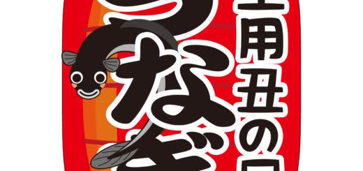 商用フリー無料イラスト_7月_土用丑の日うなぎ文字_赤提灯(あかちょうちん)_ushinohi41