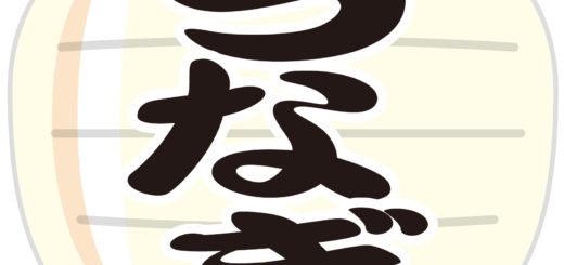 イラスト_7月_土用丑の日_うなぎ文字_提灯(ちょうちん)_ushinohi43