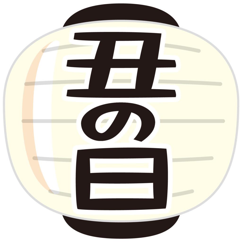 イラスト_7月_土用丑の日_丑の日文字_提灯(ちょうちん)_ushinohi45