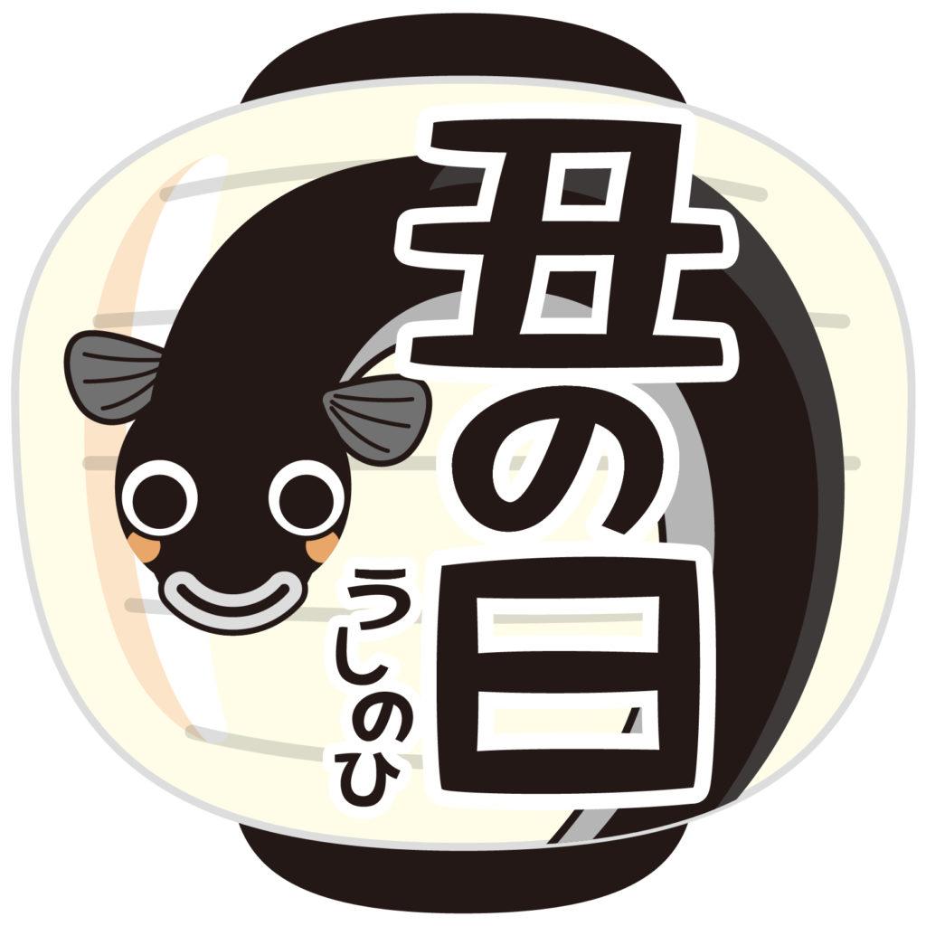 イラスト_7月_土用丑の日_丑の日文字_提灯(ちょうちん)_ushinohi46