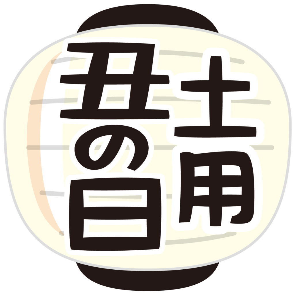 イラスト_7月_土用丑の日文字_提灯(ちょうちん)_ushinohi47