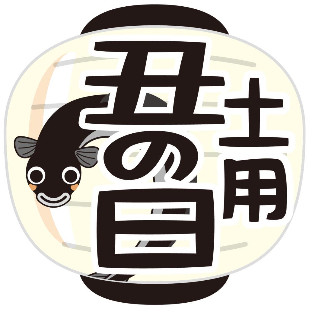 イラスト_7月_土用丑の日文字_提灯(ちょうちん)_ushinohi48