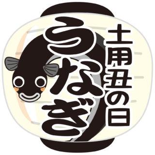 イラスト_7月_土用丑の日うなぎ文字_提灯(ちょうちん)_ushinohi50
