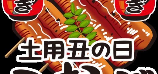 商用フリー無料イラスト_7月_土用丑の日_うなぎイラスト_ushinohi52