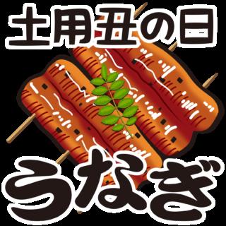商用フリー無料イラスト_7月_土用丑の日_うなぎイラスト_ushinohi54