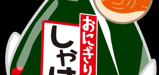 商用フリー無料イラスト_コンビニおにぎり_鮭(さけ・しゃけ)_onigiri003