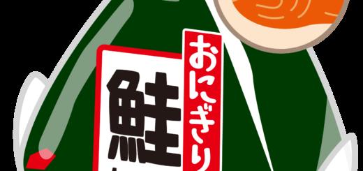 商用フリー無料イラスト_コンビニおにぎり_鮭(さけ・しゃけ)_onigiri004