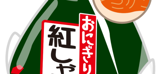 商用フリー無料イラスト_コンビニおにぎり_紅鮭(さけ・しゃけ)_onigiri005