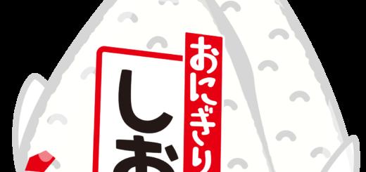 商用フリー無料イラスト_コンビニおにぎり_塩(しお)_onigiri006
