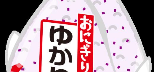 商用フリー無料イラスト_コンビニおにぎり_ゆかり_onigiri008