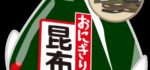 商用フリー無料イラスト_コンビニおにぎり_昆布(こんぶ)_onigiri009