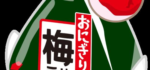 商用フリー無料イラスト_コンビニおにぎり_梅(うめ)_onigiri010