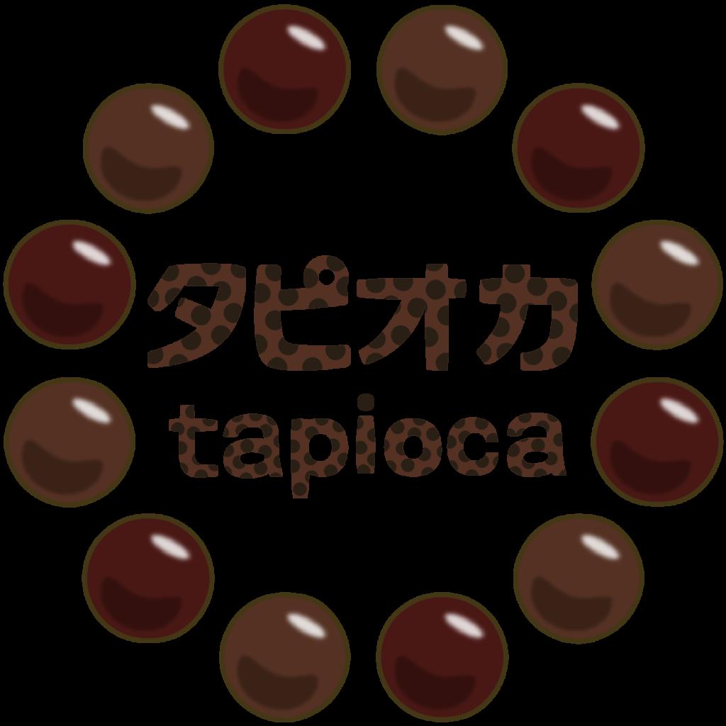 商用フリー・無料イラスト_タピオカの文字_tapioca009