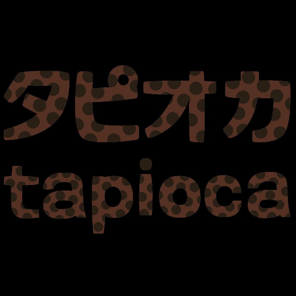 商用フリー・無料イラスト_タピオカの文字_tapioca014