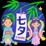 商用フリー・無料イラスト_七夕文字_織姫彦星_七月_july_tanabata052