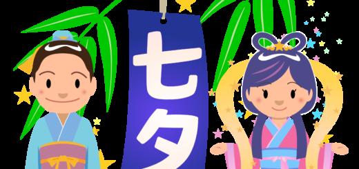 商用フリー・無料イラスト_七夕文字_織姫彦星_七月_july_tanabata053