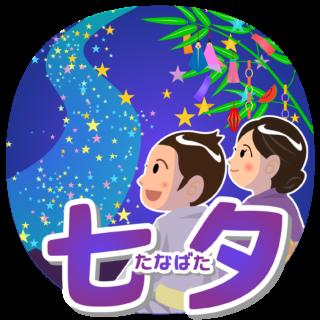 商用フリー・無料イラスト_七夕飾り_男女_七月_july_tanabata059