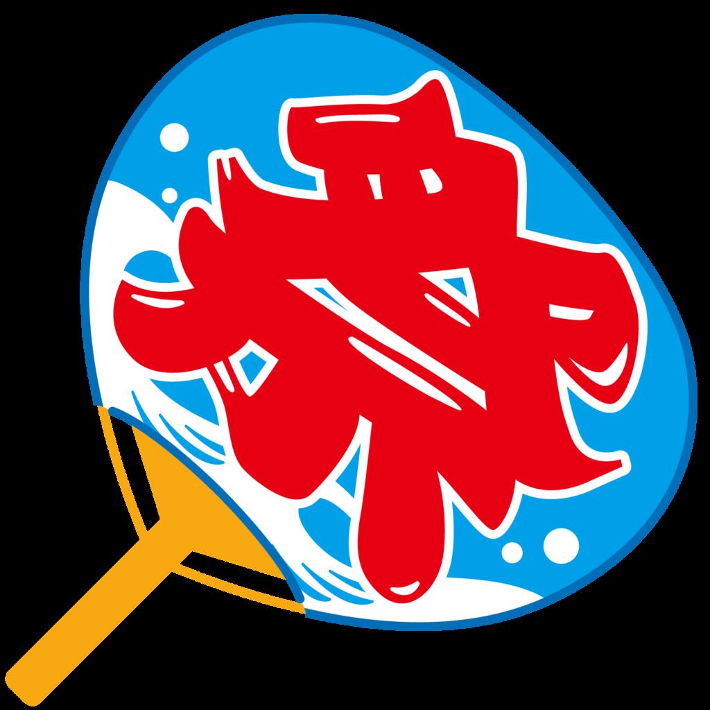 商用フリー・無料イラスト_お祭りうちわ・団扇(水色)_uchiwa005