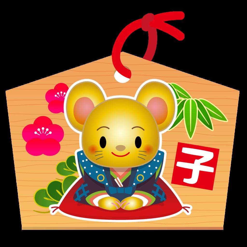 商用フリー・無料イラスト_干支_年賀_子年(鼠・ねどし・ ねずみどし)_ne024