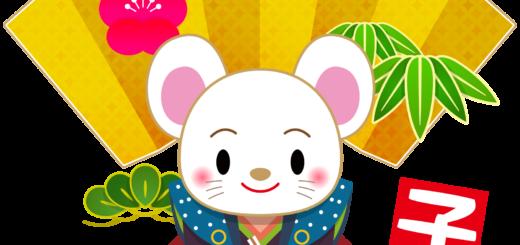 商用フリー・無料イラスト_干支_年賀_子年(鼠・ねどし・ ねずみどし)_ne025