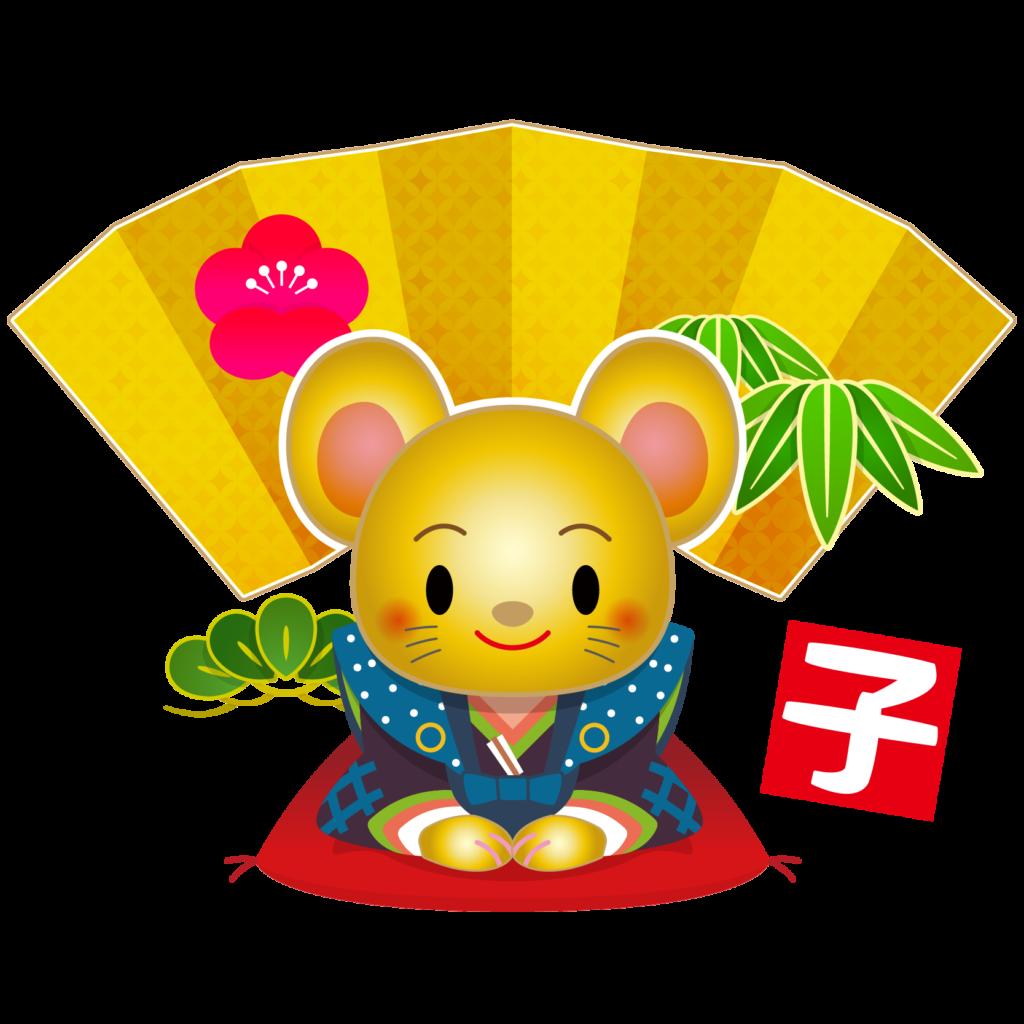 商用フリー・無料イラスト_干支_年賀_子年(鼠・ねどし・ ねずみどし)_ne028