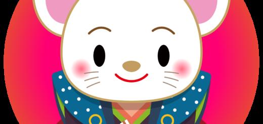 商用フリー・無料イラスト_干支_年賀_子年(鼠・ねどし・ ねずみどし)_ne033