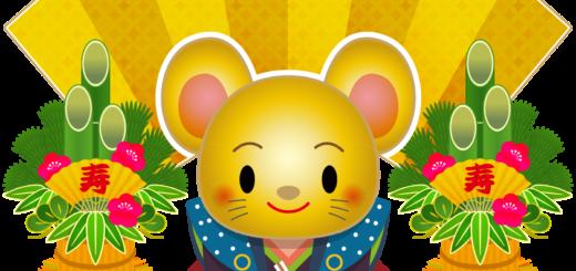 商用フリー・無料イラスト_干支_年賀_子年(鼠・ねどし・ ねずみどし)_ne035
