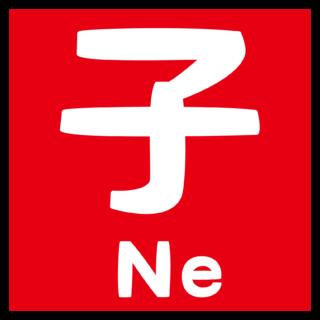 商用フリー・無料イラスト_干支文字_子年(ねどし・ねずみどし)_ne005