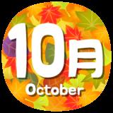 商用フリー・無料イラスト_10月タイトル文字_Autumn_OctoberTitle001