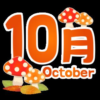 商用フリー・無料イラスト_10月タイトル文字_Autumn_OctoberTitle004