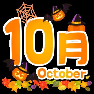 商用フリー・無料イラスト_10月タイトル文字_Autumn_OctoberTitle006
