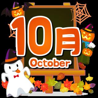 商用フリー・無料イラスト_10月タイトル文字_Autumn_OctoberTitle007