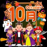 商用フリー・無料イラスト_10月タイトル文字_Autumn_OctoberTitle008