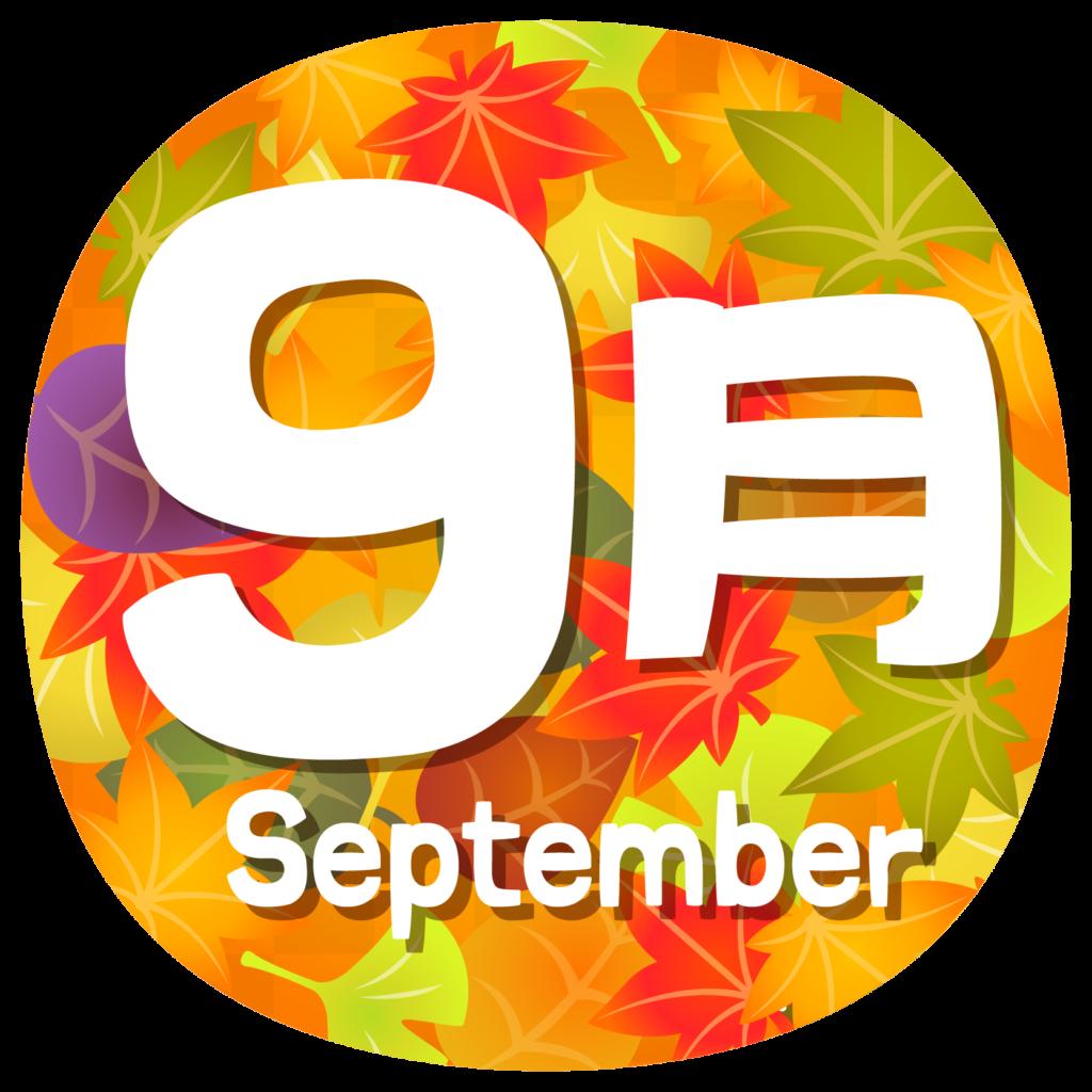 商用フリー・無料イラスト_9月タイトル文字_秋の落ち葉_Autumn_SeptemberTitle001