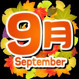 商用フリー・無料イラスト_9月タイトル文字_秋の落ち葉_Autumn_SeptemberTitle002