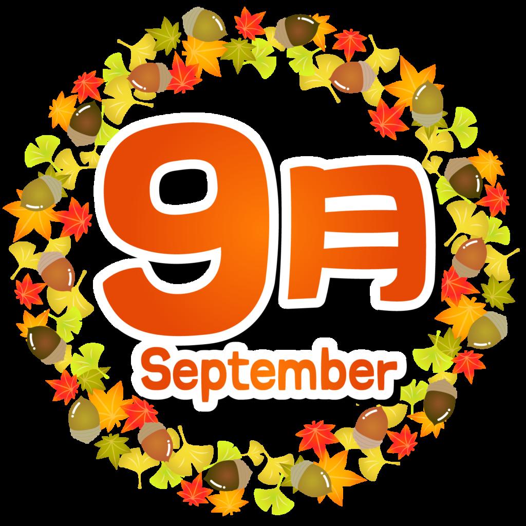 商用フリー・無料イラスト_9月タイトル文字_秋の落ち葉_Autumn_SeptemberTitle003