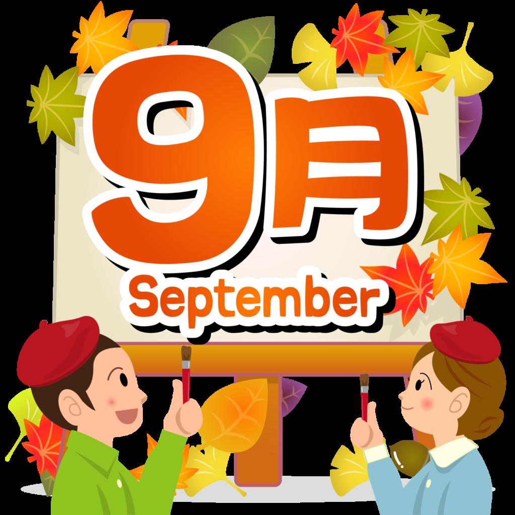 商用フリー・無料イラスト_9月タイトル文字_秋の落ち葉_Autumn_SeptemberTitle004