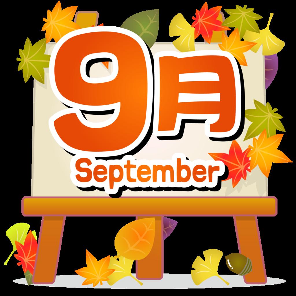 商用フリー・無料イラスト_9月タイトル文字_秋の落ち葉_Autumn_SeptemberTitle005