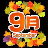 商用フリー・無料イラスト_9月タイトル文字_秋の落ち葉_Autumn_SeptemberTitle007
