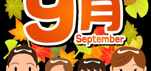 商用フリー・無料イラスト_9月タイトル文字_秋の落ち葉_読書の秋_Autumn_SeptemberTitle008
