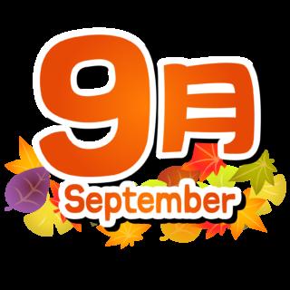 商用フリー・無料イラスト_9月タイトル文字_秋の落ち葉_Autumn_SeptemberTitle013