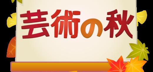 商用フリー・無料イラスト_芸術の秋_イーゼル_キャンバス_文字_autumn029