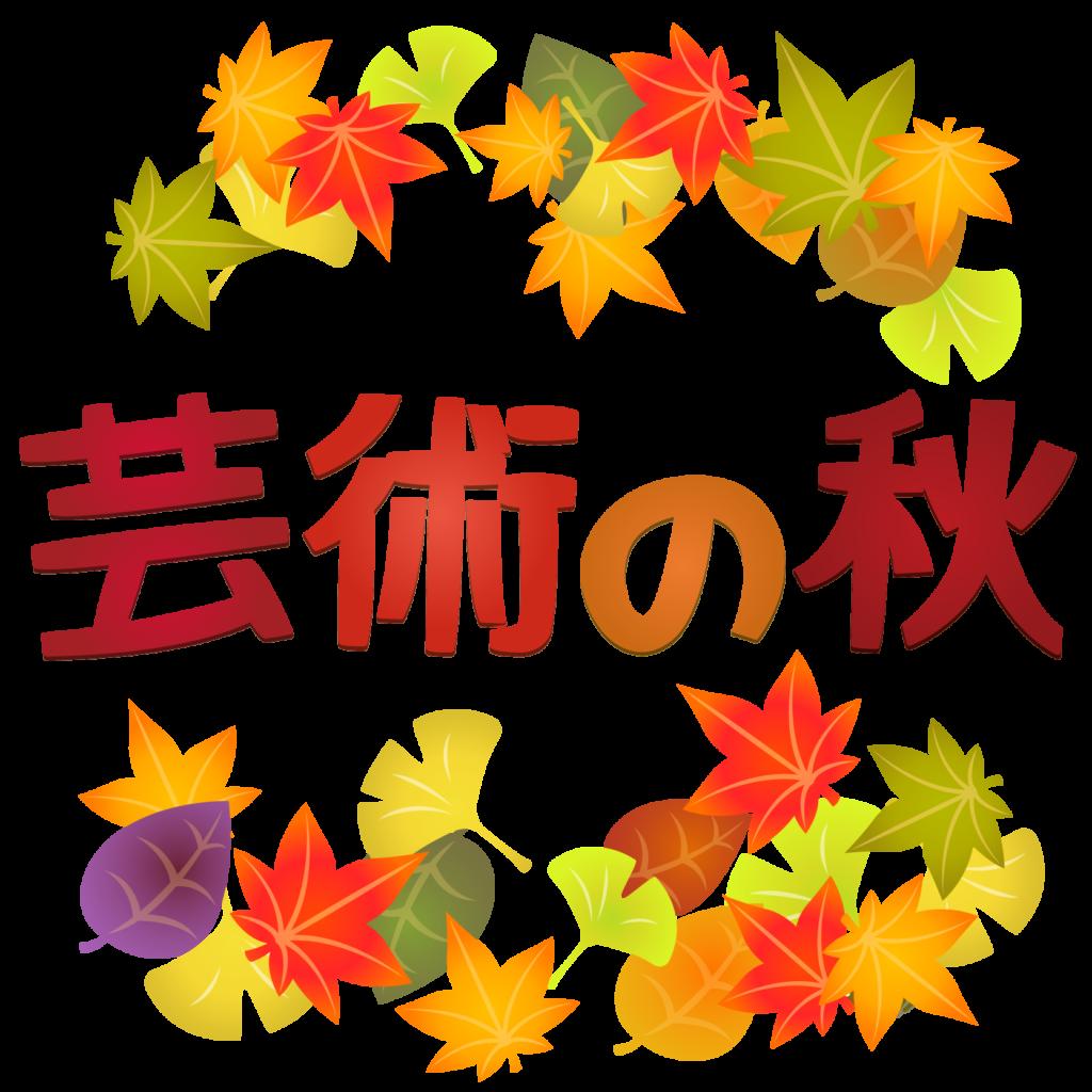 商用フリー・無料イラスト_芸術の秋_文字_autumn030