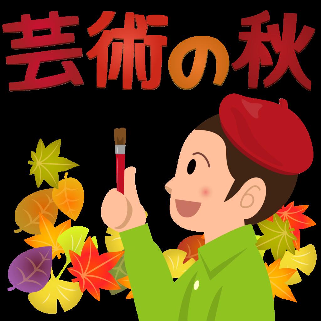 商用フリー・無料イラスト_芸術の秋文字_男性_ベレー帽_autumn032
