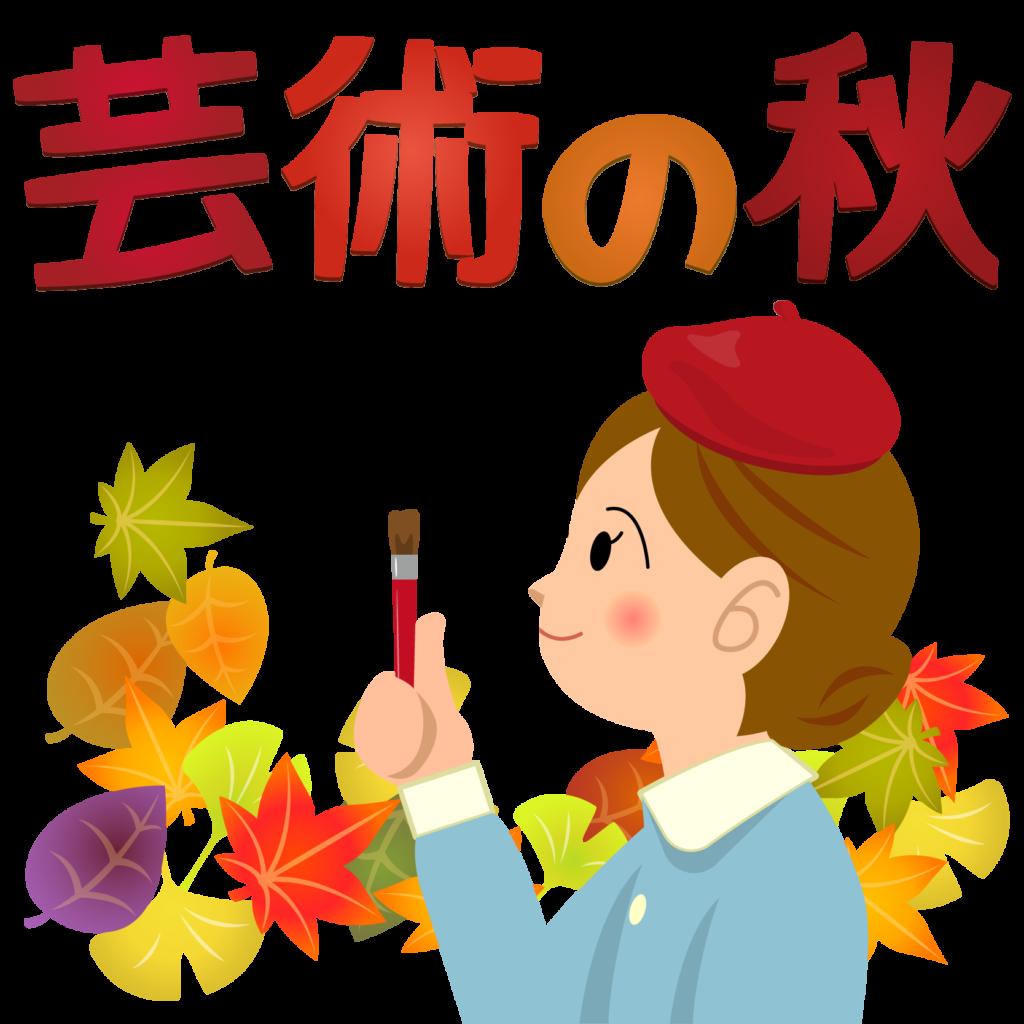 商用フリー・無料イラスト_芸術の秋文字_女性_ベレー帽_autumn033