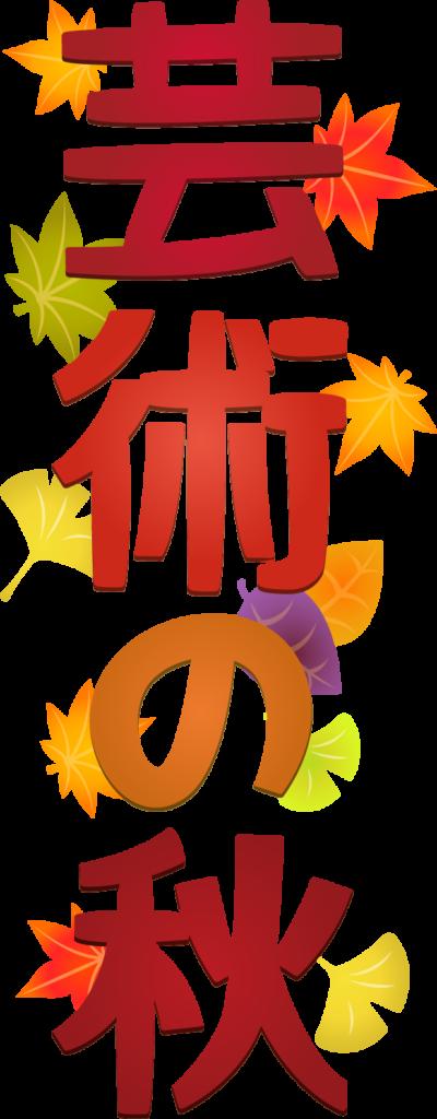 商用フリー・無料イラスト_芸術の秋文字_autumn038